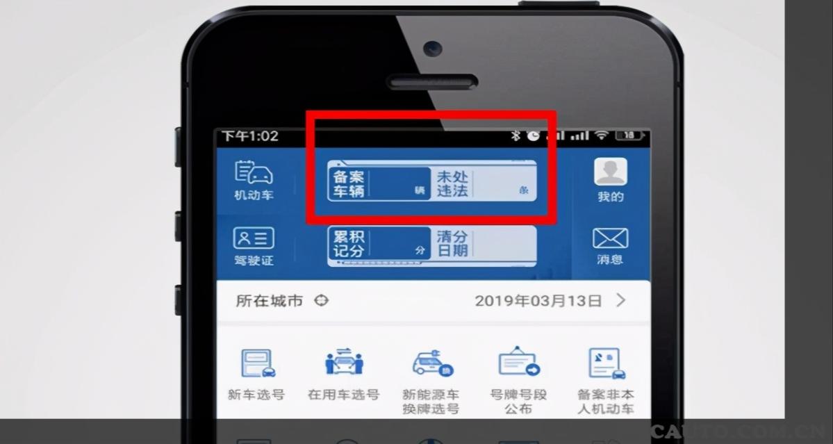 新车备案却是别人手机号码,如何修改驾驶证备案手机号码