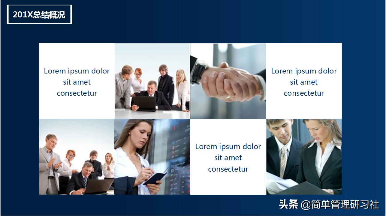 公司年度工作总结报告PPT模板(总结、不足改正措施、工作规划)