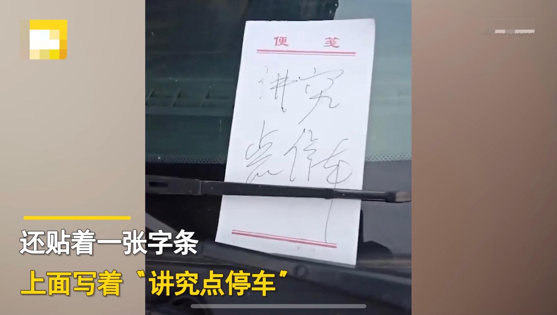 辽宁一路边小车缠满黄胶带,车牌也被掰弯,玻璃上有字条:停车讲究点