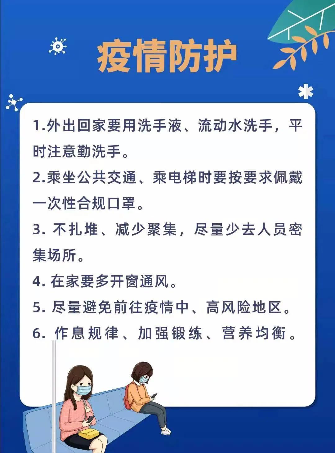 华一双师武汉小梅花学校2021春季开学安全教育告家长书