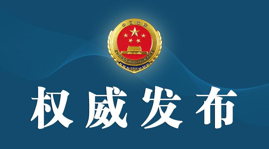 河北检察机关依法对邓恢林涉嫌受贿案提起公诉