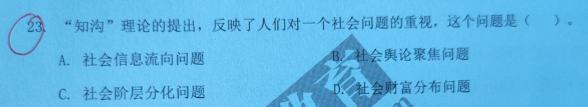 """实锤-3!晒晒红师蓝军演练卷2020《新闻学》""""蒙题""""成绩单"""