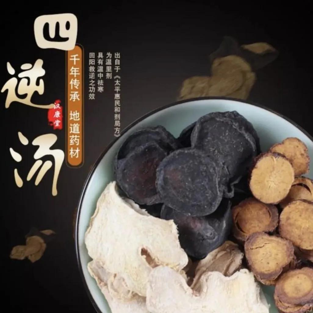 """值得收藏!中医药界六大经典""""四""""字经方"""