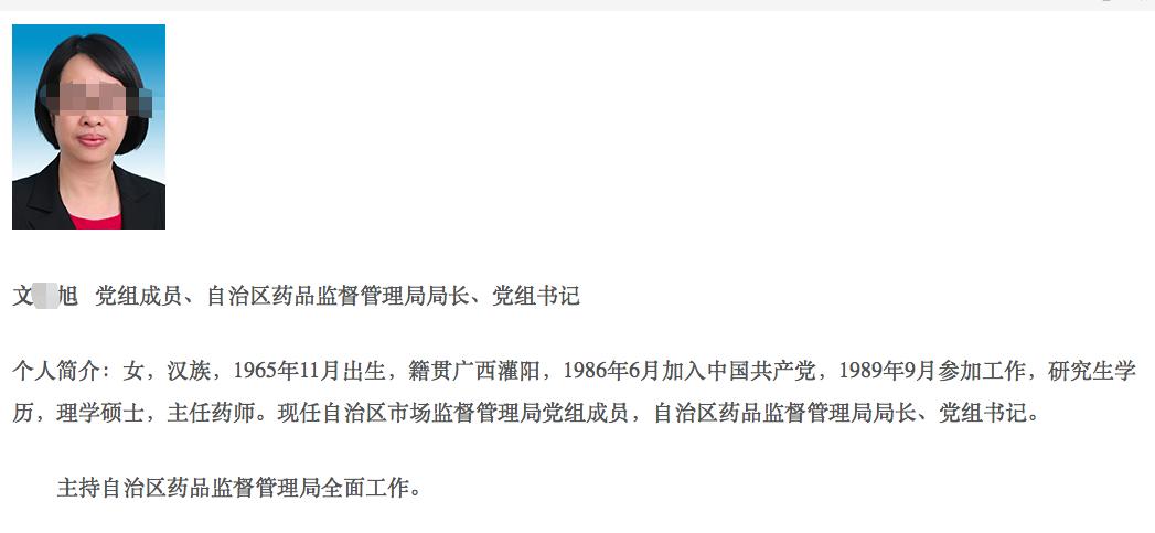 广西药监局局长坠楼身亡,事发前一天儿子坠亡 知情人:其子患抑郁症,刚大学毕业