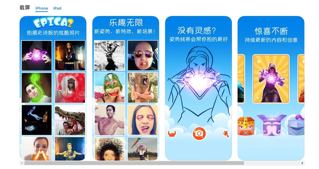iOS 限免 App 精选:趣味相机《Epica 2 Pro》(¥6→0)