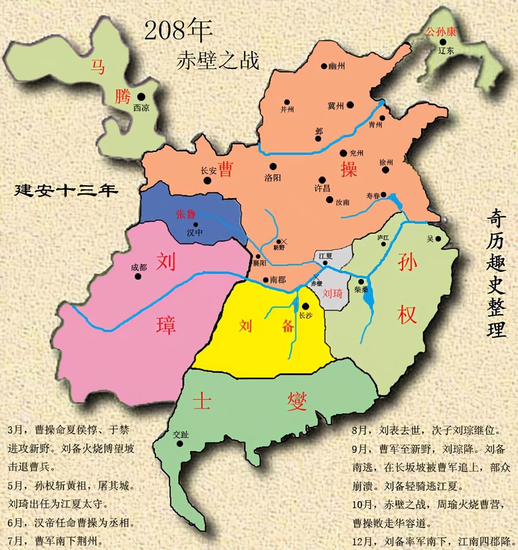赤壁之战双方各有多少军队,明明占据绝对优势,为何曹操会大败