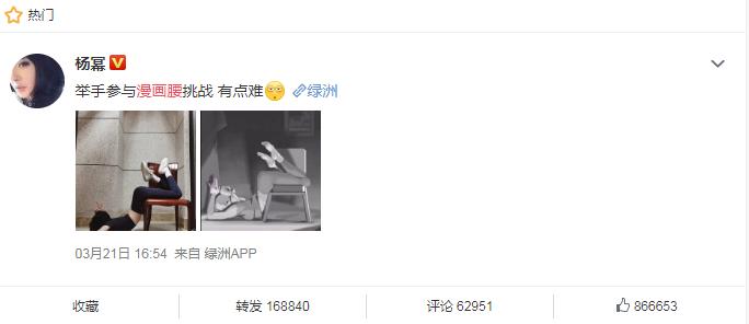 国内知名女明星杨幂挑战漫画腰,网友留言:腰是真实存在的吗