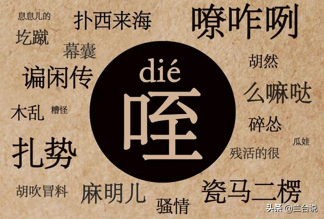 看《装台》,说说陕西方言里的外来语:馕、麻食、皮实、克里马擦