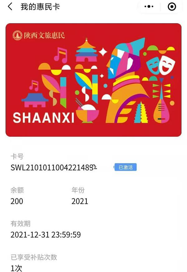 陕西省文化和旅游厅连续三天免费发放文旅惠民卡