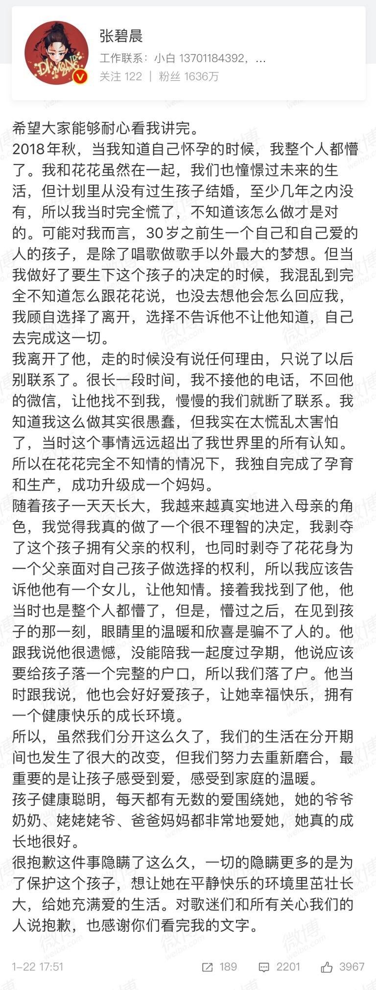 华晨宇和张碧晨都「没结婚,将在无婚姻状况下抚养女儿,一起成长