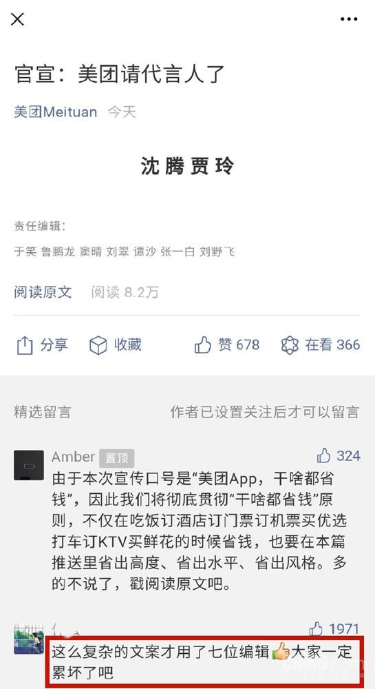 美团官宣代言人沈腾贾玲 13个字用七位编辑引发关注