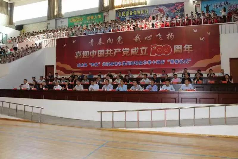 响水县四仪教育示范观摩十四岁青春仪式在响水县实验初级中学举行