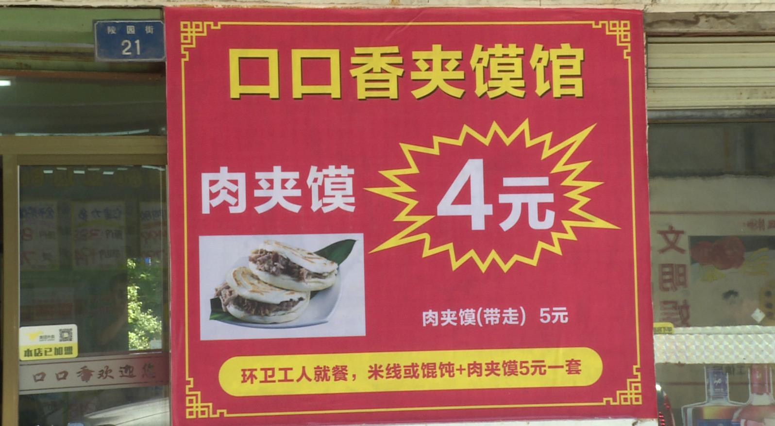 """4元肉夾饃——""""只要豬肉不漲價,我也絕不抬價!"""""""