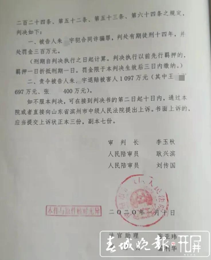 山东滨州:银行副行长诈骗被判14年未收监 法院称监外执行属无奈