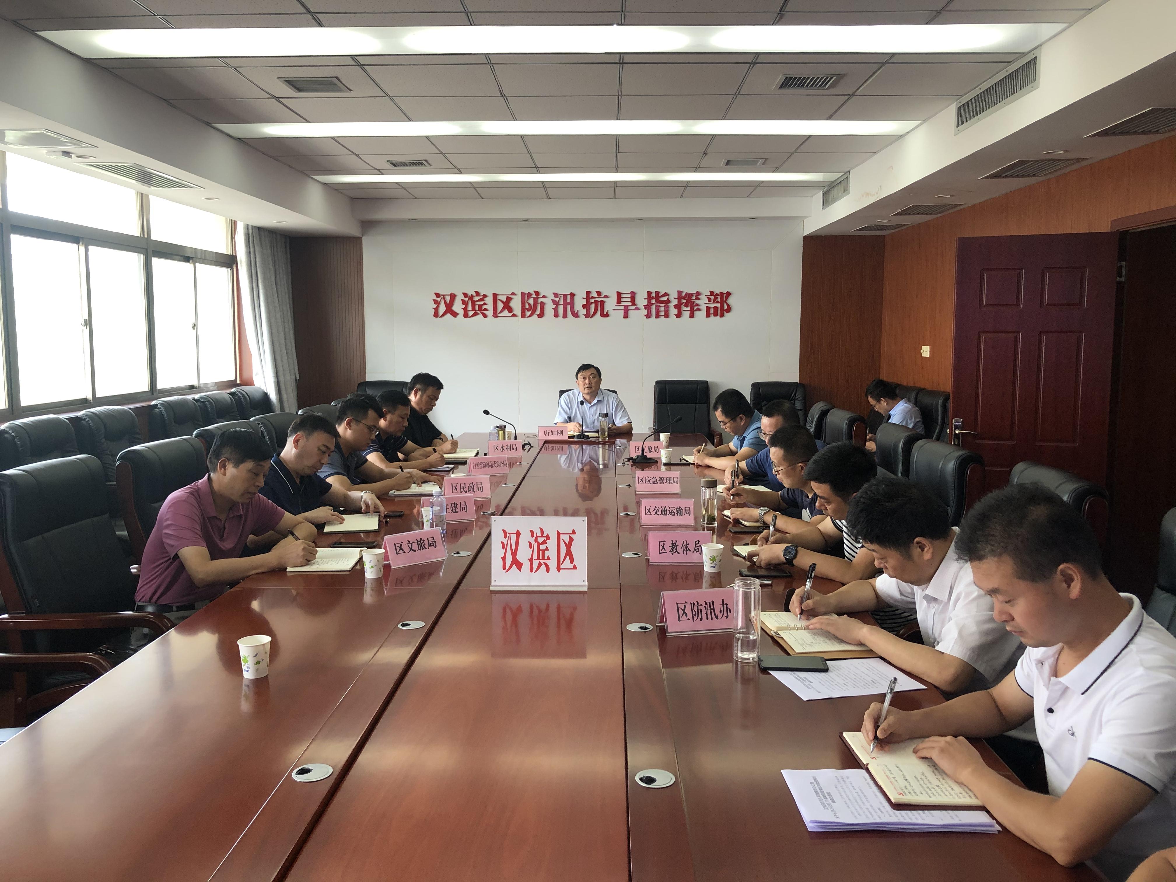 漢濱區緊急召開防汛應急調度會