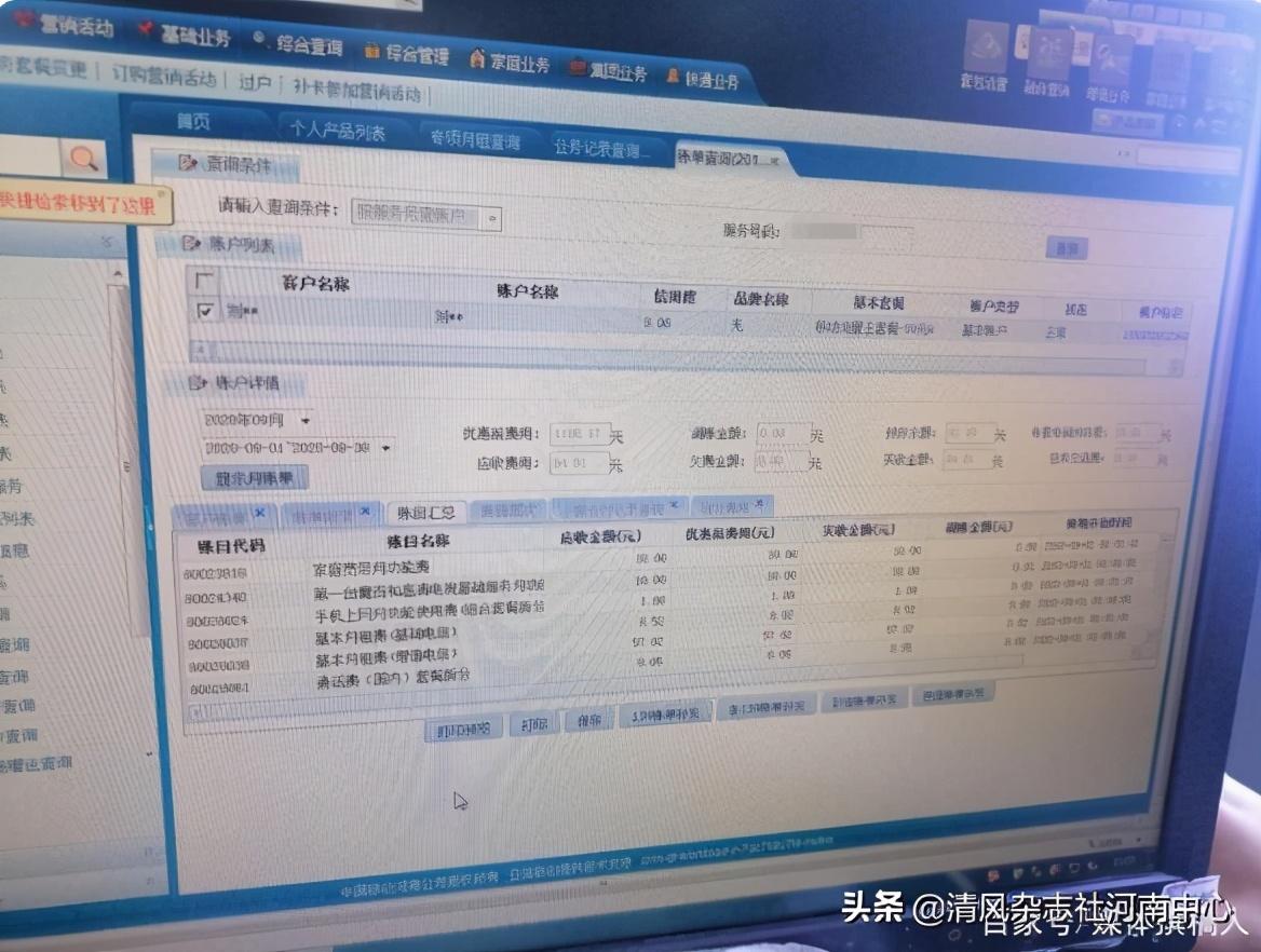 中国移动商丘公司:维权被骂 删除记录 颠倒黑白 能否给合理说法?