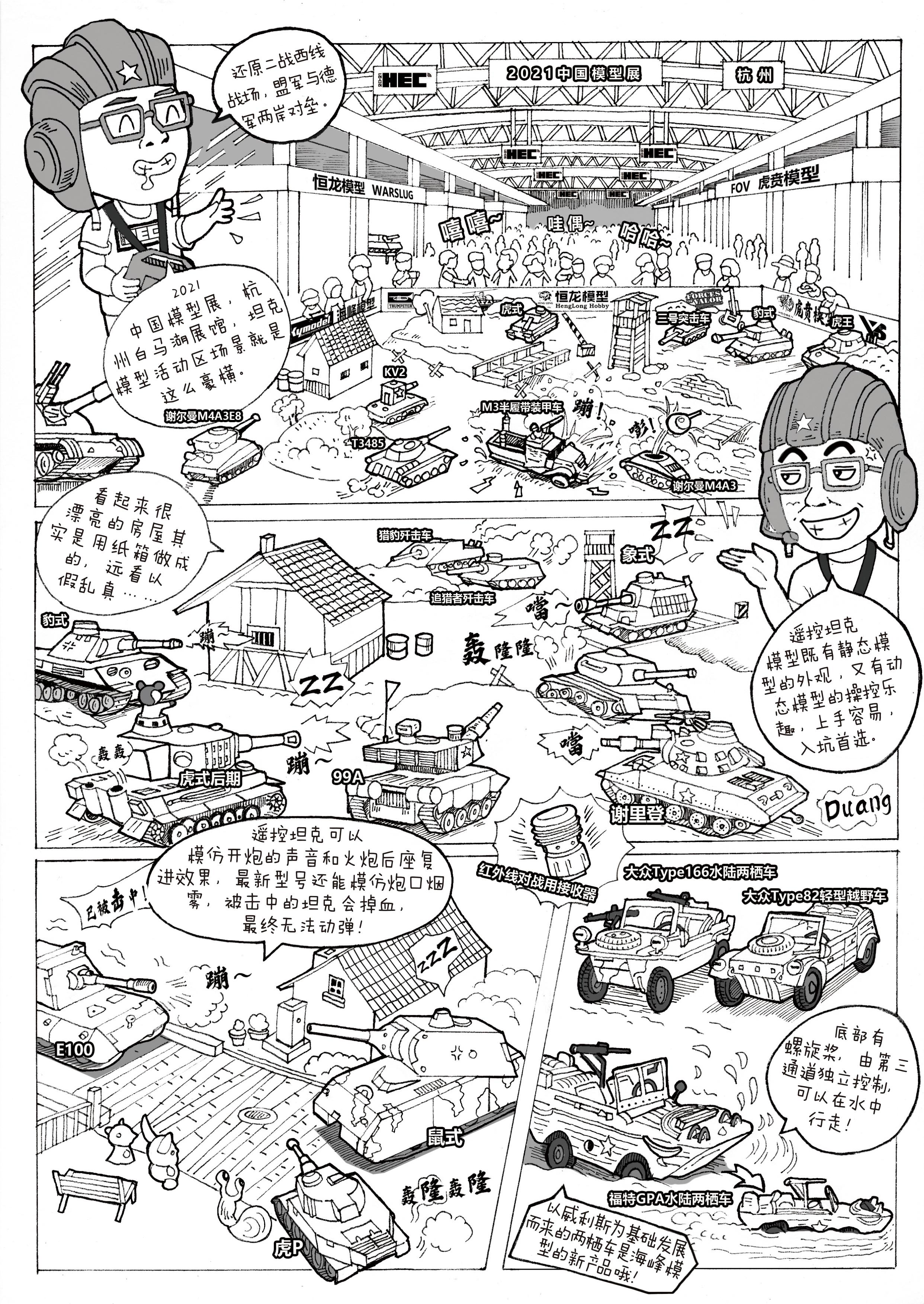 """中国国际模型博览会移师杭州白马湖 坦克世界活动""""车长""""招募开始啦!"""