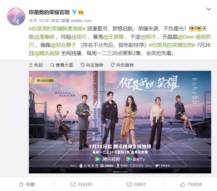 《你是我的荣耀》电视剧定档 7 月 26 日在腾讯视频独播