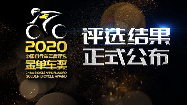 2020年金单车奖 | 大行荣获自行车产业特别贡献奖