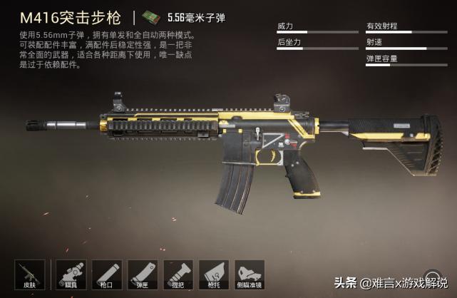 和平精英这把枪自带四倍和消音 但却是玩家公认的垃圾枪