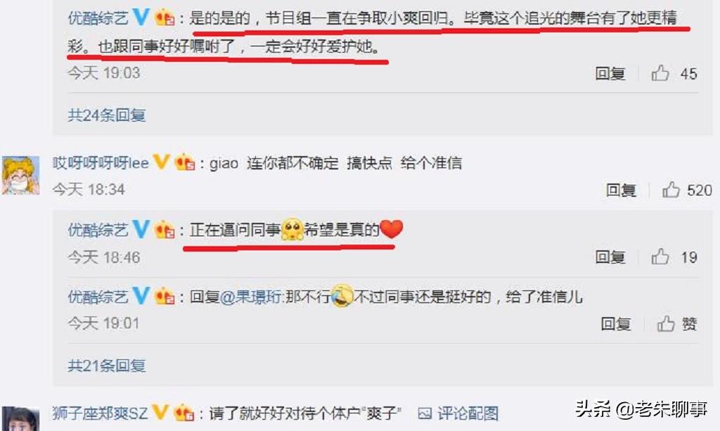 《追光吧哥哥》和郑爽互动,网友猜测将要回归,官方表态耐人寻味