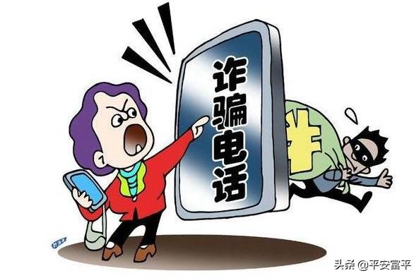 富平县公安局、富平邮政储蓄银行:警示!