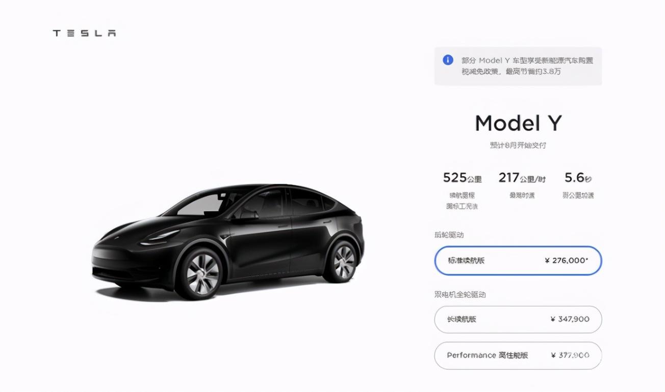 续航525公里 国产Model Y标准续航版上市 27.6万起售