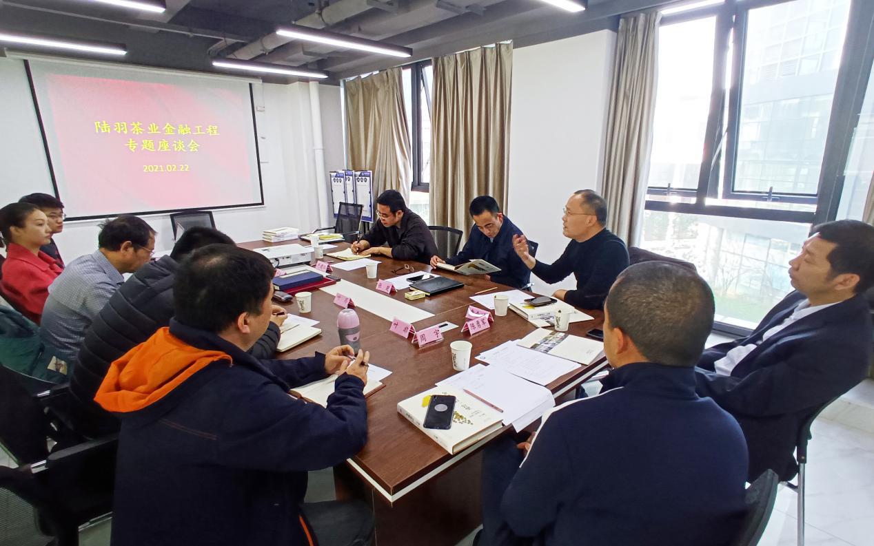 陆羽国际集团陆羽茶交所茶产业金融工程专题研讨会在汉召开