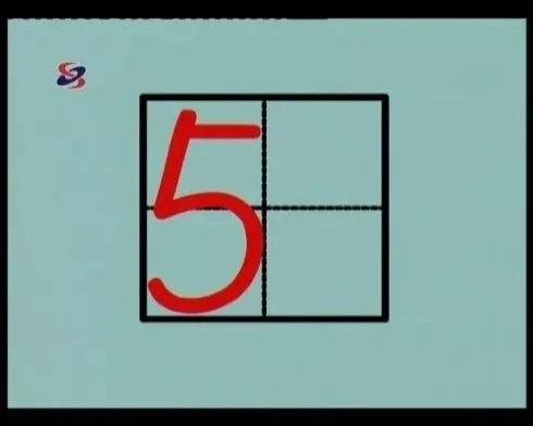 阿拉伯5字的写法视频教程