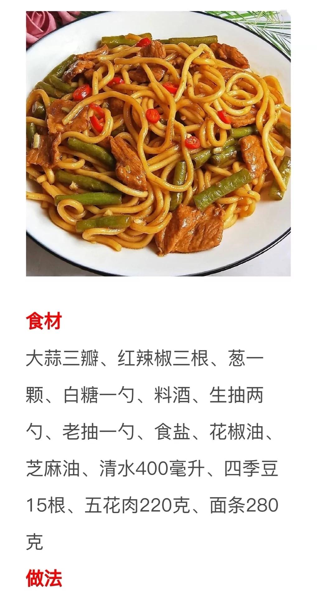 家常面条做法及配料 美食做法 第7张