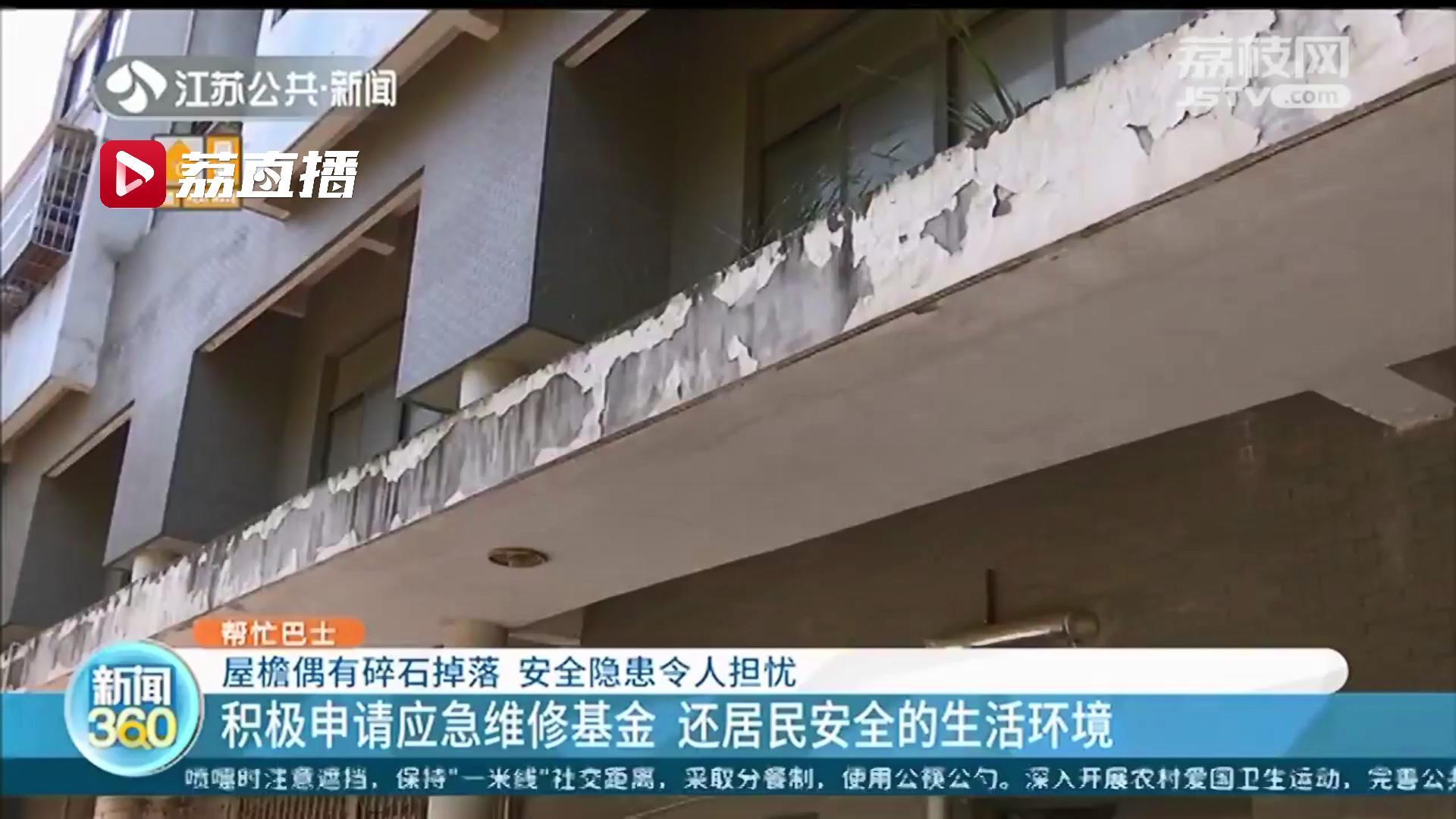 南京一小区屋檐偶有碎石掉落 安全隐患令人担忧