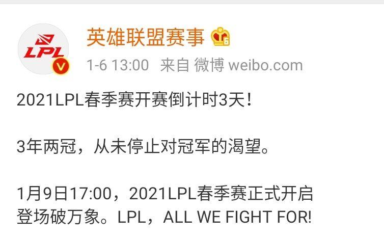"""LPL宣传语""""三年两冠""""引发争议,官博被爆破:S8电竞元年?"""
