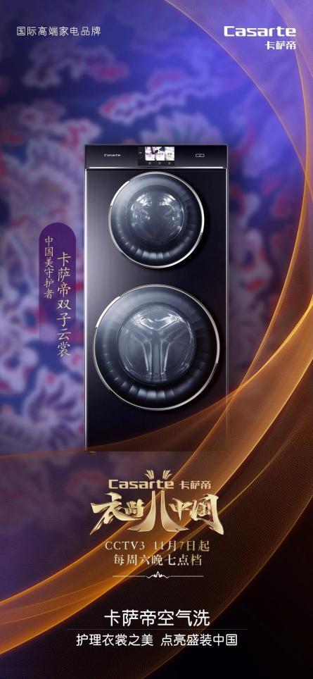 《衣尚中国》定档,卡萨帝洗衣机携手央视探华服、护锦绣