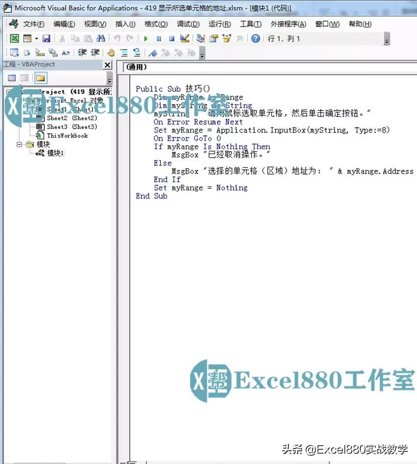 VBA案例精选 显示所选单元格的地址