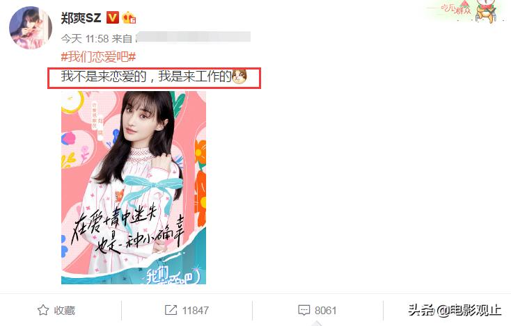 郑爽更博官宣新综艺:我不是来恋爱是来工作的,却引起事业粉不满