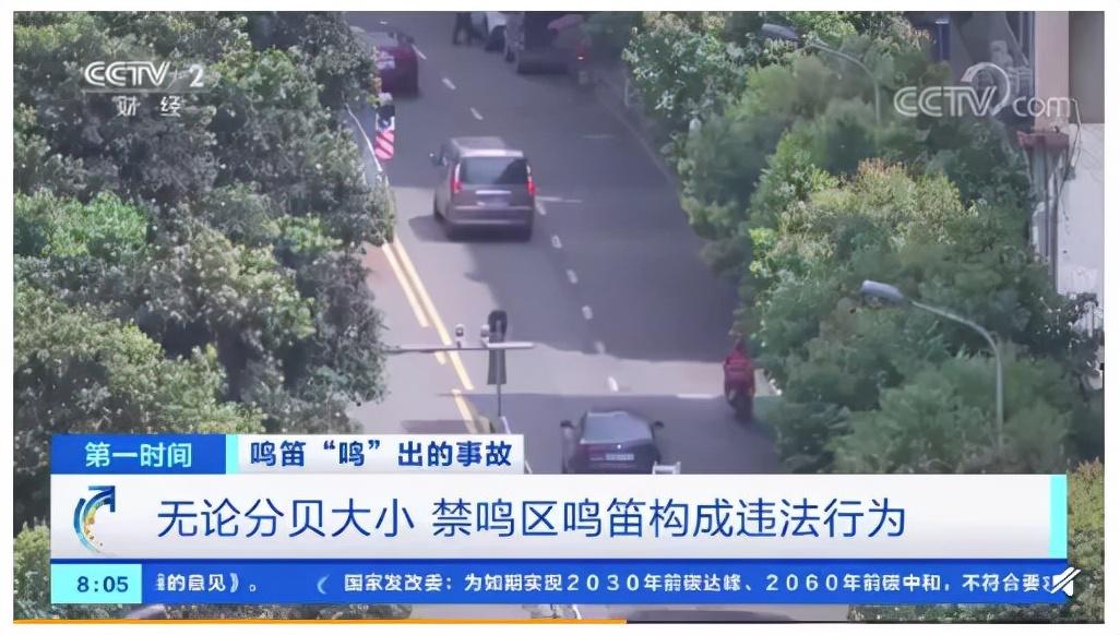 开车时突然鸣笛,老人倒地身亡上热搜,这种交通标志一定要注意