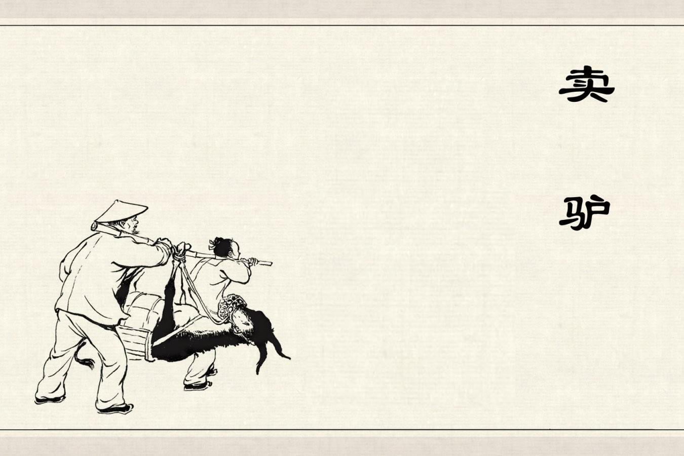 古代连环画笑话-卖驴