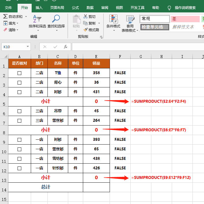 Excel让数据处理更自由:想汇总的数据,勾选后自动计算结果