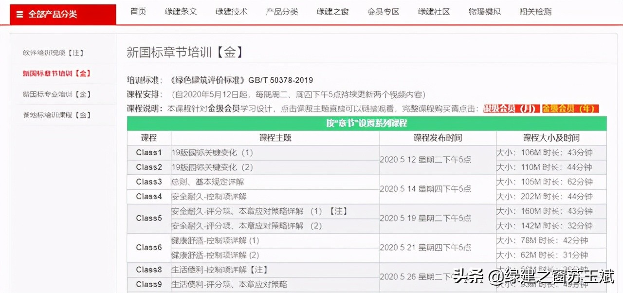 《綠色建筑設計評價軟件》V4.0 軟件及配套資料和服務
