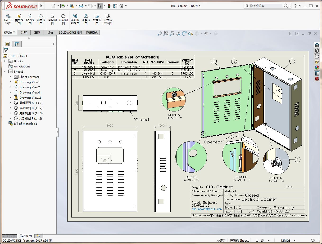 电器柜外壳钣金结构3D图纸 Solidworoks设计 附工程图