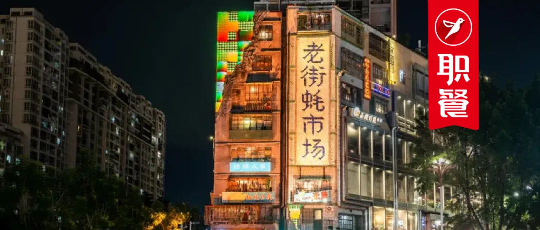 曾爆火排队5万号的深圳文和友,仅半年就更换招牌