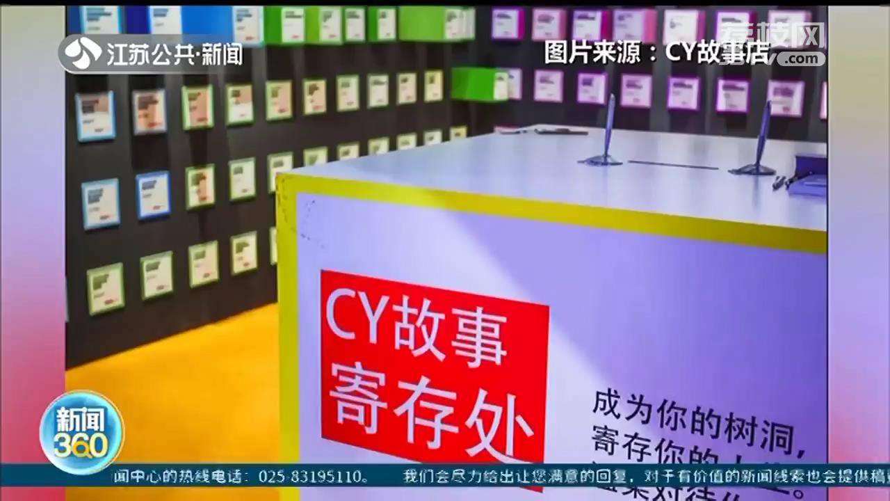 南京女孩开网店卖人生故事是怎么回事