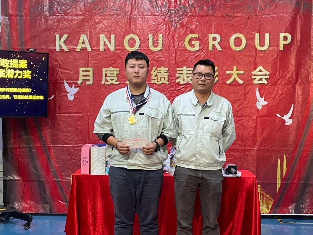 KANOUGROUP 2020年11月份业绩表彰大会