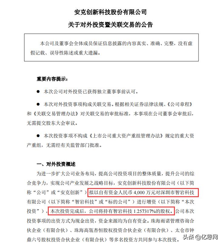 安克出资4000万投资深圳大卖,智能家居持续吃香