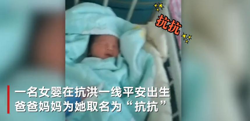 """河南许昌一孕妇诞下女婴取名""""抗抗""""分娩当天被武警开冲锋舟安全转移"""
