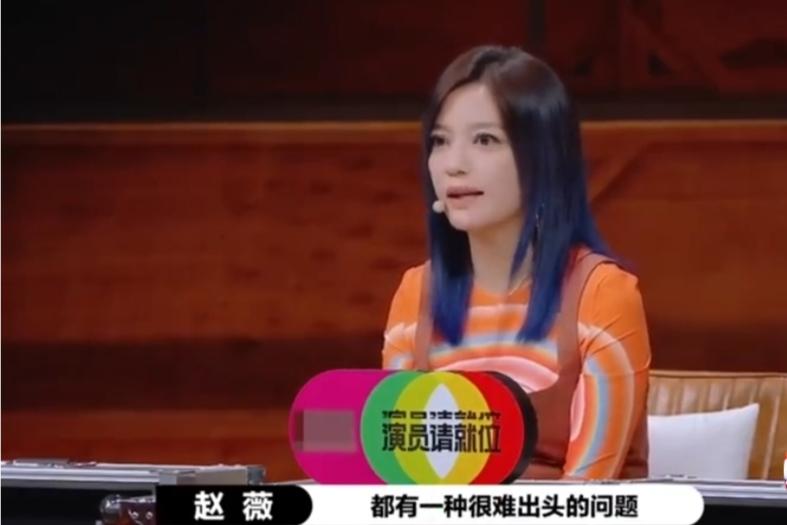 赵薇节目太敢说,称所有女演员出头都很难,马苏倪虹洁自曝没戏拍