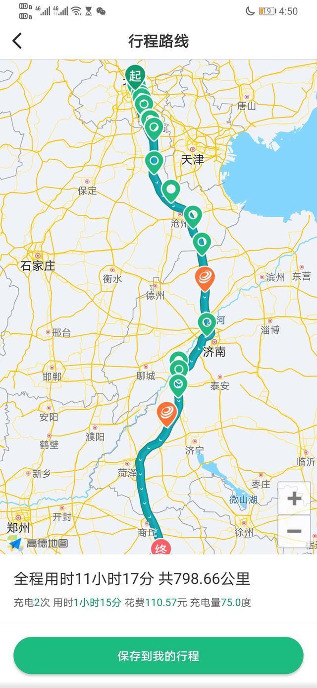 车主:驾驶BEIJING-EX3日行850公里一点儿没问题