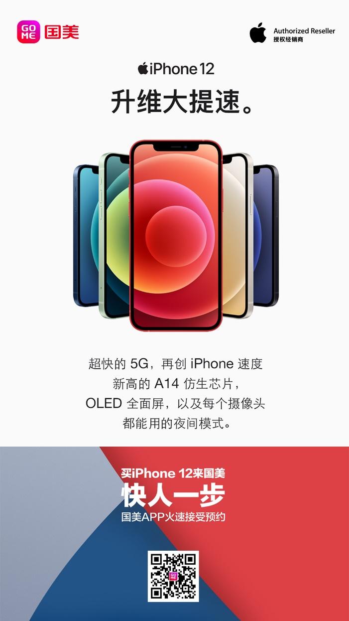 河南国美APP预约iPhone 12系列新品 最快半小时到手