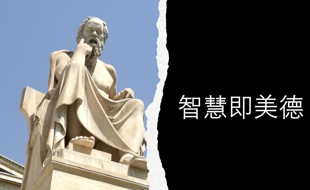 """坤鹏论:读《美诺篇》学习苏格拉底的善和""""知识即美德""""(二)-坤鹏论"""