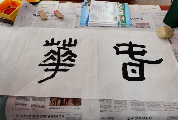 洋州书画院文化下乡(走进洋县黄家营镇蔡坝村)